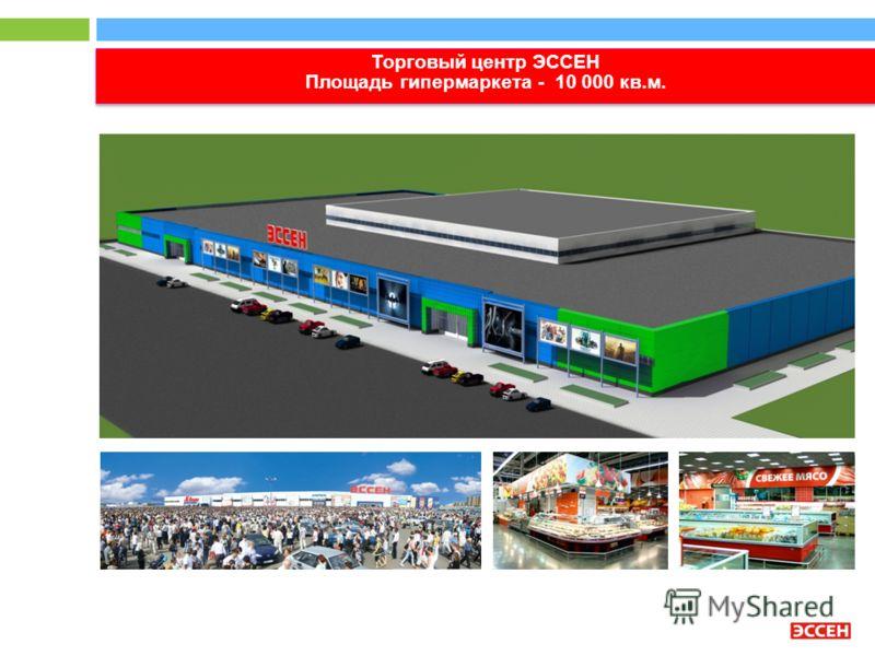 Торговый центр ЭССЕН Площадь гипермаркета - 10 000 кв.м. Торговый центр ЭССЕН Площадь гипермаркета - 10 000 кв.м.