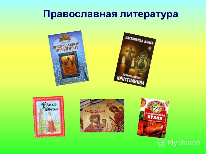 Православная литература
