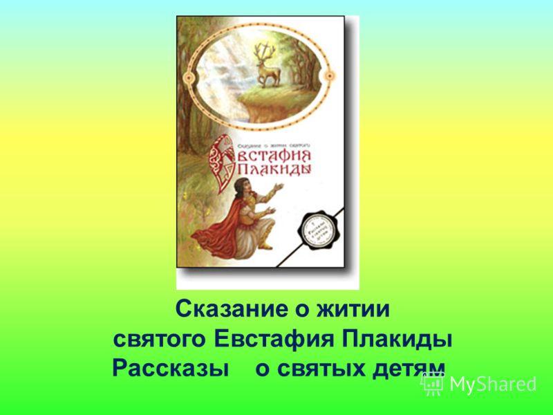 Сказание о житии святого Евстафия Плакиды Рассказы о святых детям