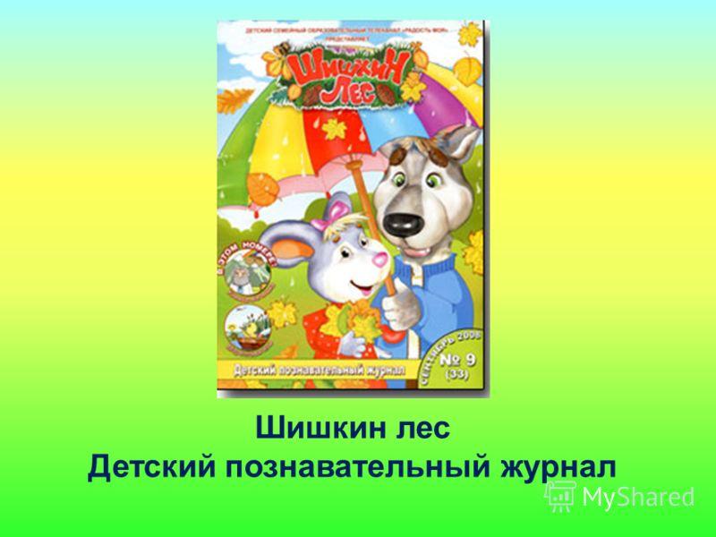Шишкин лес Детский познавательный журнал