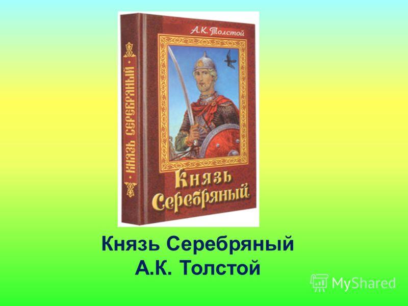 Князь Серебряный А.К. Толстой