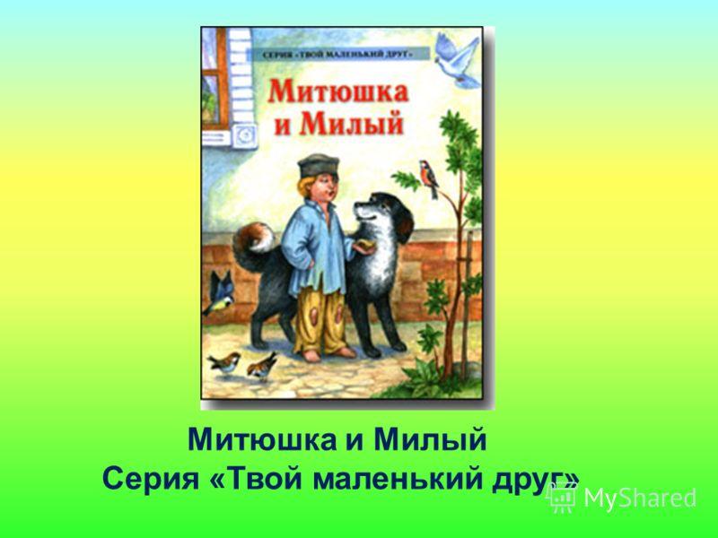 Митюшка и Милый Серия «Твой маленький друг»