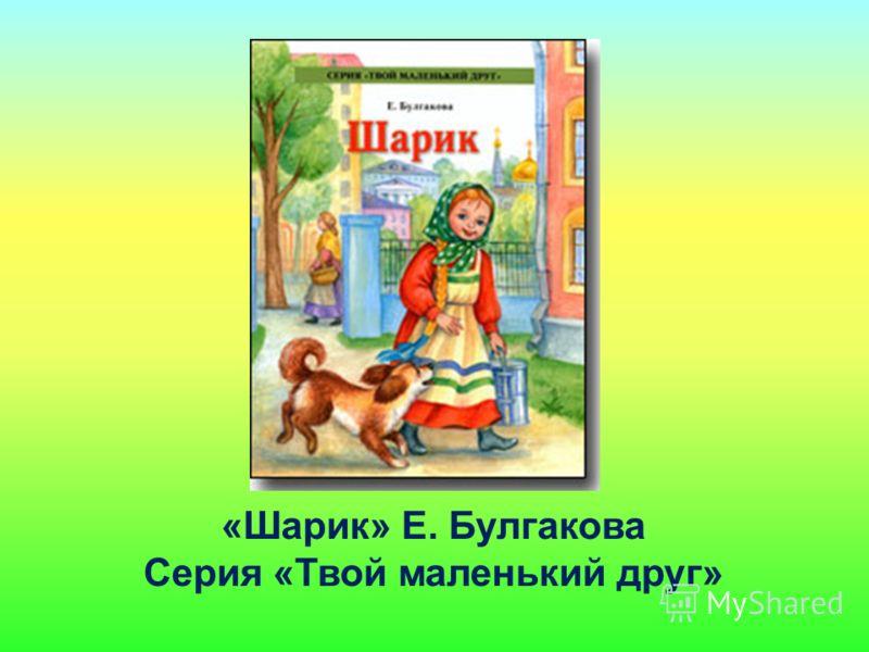 «Шарик» Е. Булгакова Серия «Твой маленький друг»