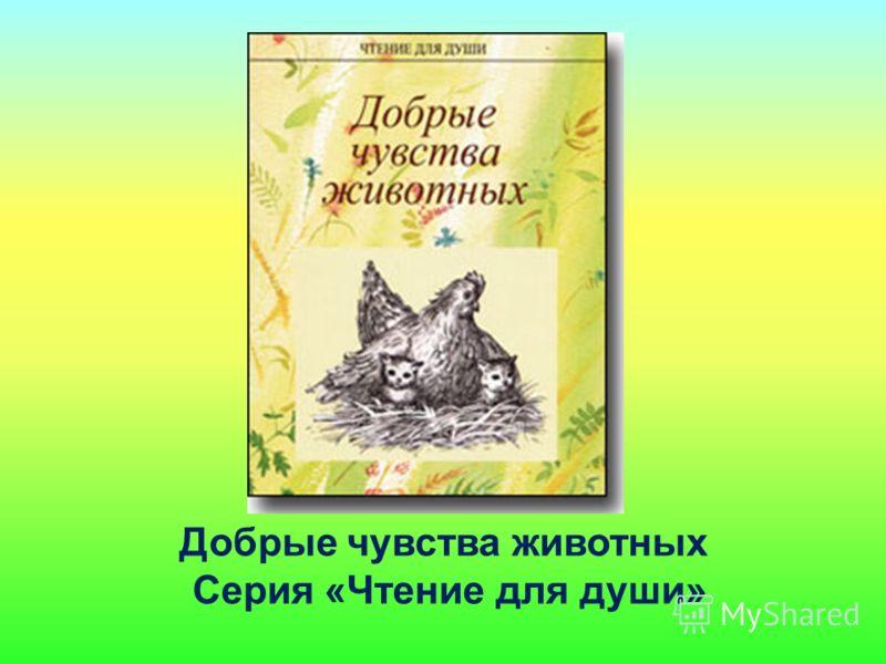 Добрые чувства животных Серия «Чтение для души»
