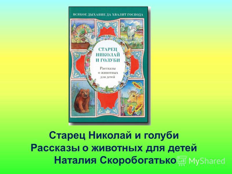 Старец Николай и голуби Рассказы о животных для детей Наталия Скоробогатько