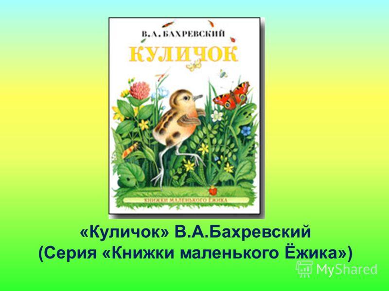 «Куличок» В.А.Бахревский (Серия «Книжки маленького Ёжика»)