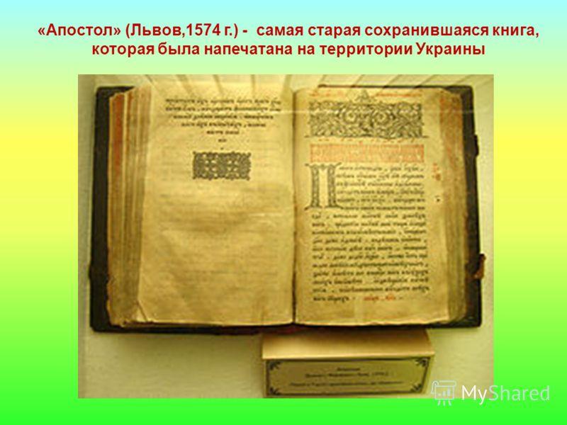 «Апостол» (Львов,1574 г.) - самая старая сохранившаяся книга, которая была напечатана на территории Украины