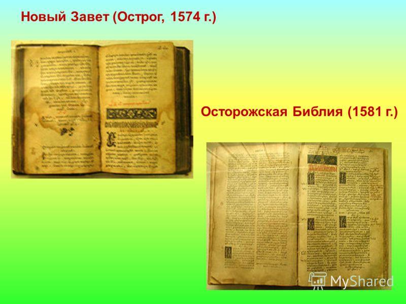 Новый Завет (Острог, 1574 г.) Осторожская Библия (1581 г.)