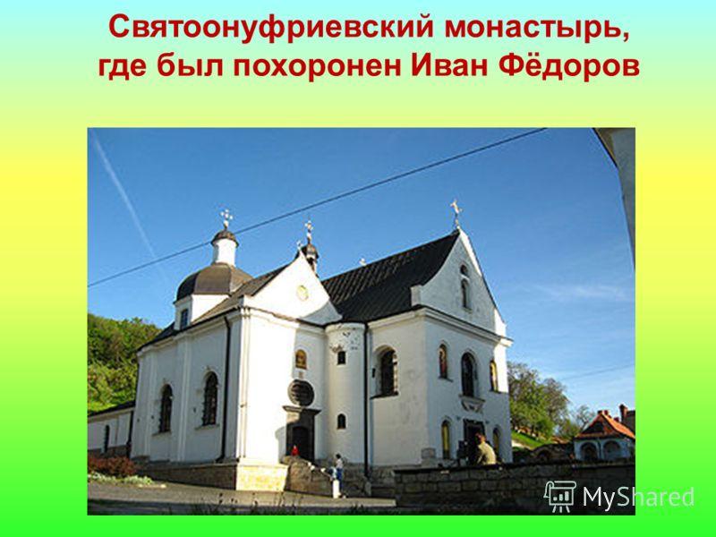 Святоонуфриевский монастырь, где был похоронен Иван Фёдоров