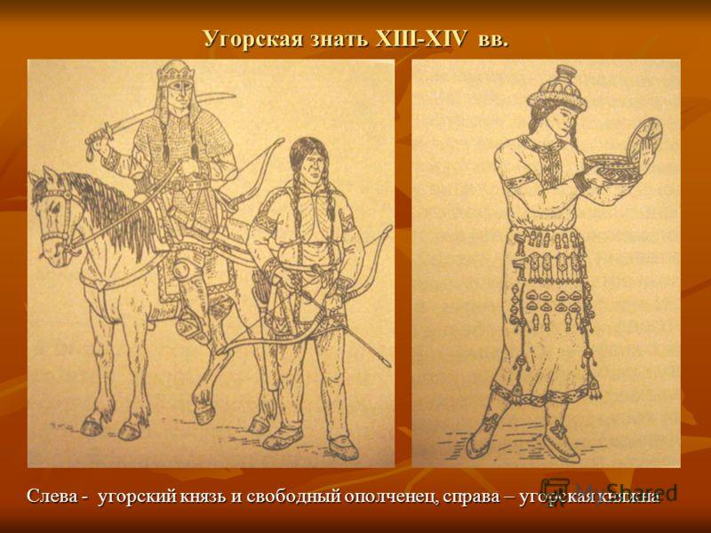 Угорская знать XIII-XIV вв. Слева - угорский князь и свободный ополченец, справа – угорская княжна
