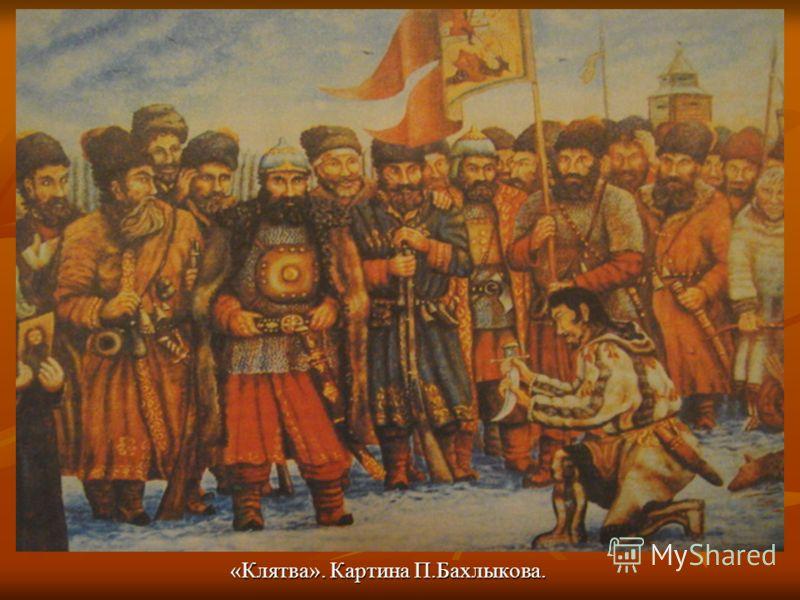 «Клятва». Картина П.Бахлыкова.
