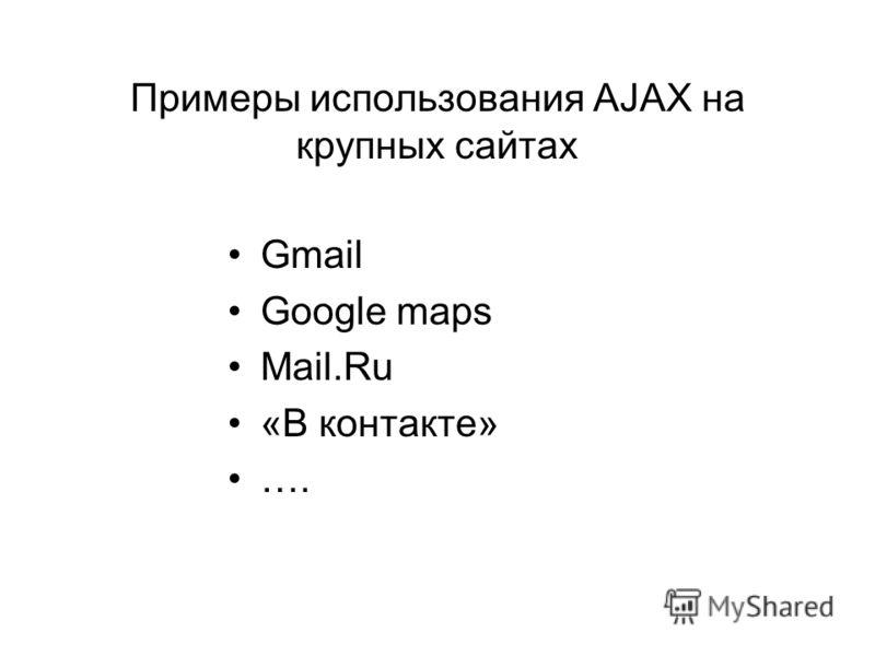 Примеры использования AJAX на крупных сайтах Gmail Google maps Mail.Ru «В контакте» ….