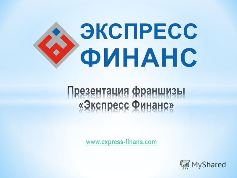 www.express-finans.com