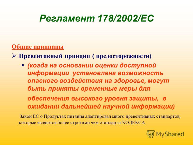 Регламент 178/2002/ЕС Общие принципы Превентивный принцип ( предосторожности) (когда на основании оценки доступной информации установлена возможность опасного воздействия на здоровье, могут быть приняты временные меры для обеспечения высокого уровня