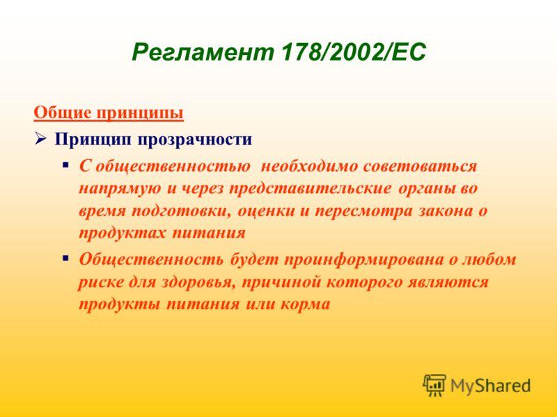 Регламент 178/2002/ЕС Общие принципы Принцип прозрачности С общественностью необходимо советоваться напрямую и через представительские органы во время подготовки, оценки и пересмотра закона о продуктах питания Общественность будет проинформирована о