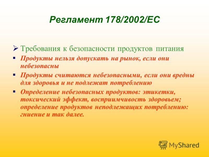 Регламент 178/2002/ЕС Требования к безопасности продуктов питания Продукты нельзя допускать на рынок, если они небезопасны Продукты считаются небезопасными, если они вредны для здоровья и не подлежат потреблению Определение небезопасных продуктов: эт