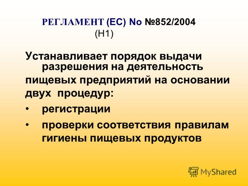 РЕГЛАМЕНТ (EC) No 852/2004 (H1) Устанавливает порядок выдачи разрешения на деятельность пищевых предприятий на основании двух процедур: регистрации проверки соответствия правилам гигиены пищевых продуктов
