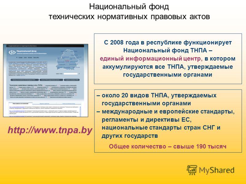 С 2008 года в республике функционирует Национальный фонд ТНПА – единый информационный центр, в котором аккумулируются все ТНПА, утверждаемые государственными органами Национальный фонд технических нормативных правовых актов http://www.tnpa.by – около