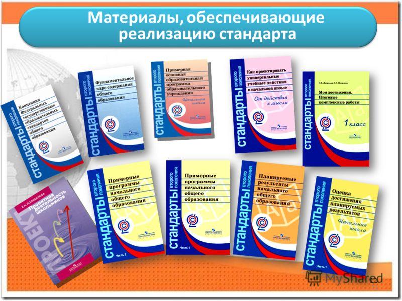 11 Материалы, обеспечивающие реализацию стандарта Материалы, обеспечивающие реализацию стандарта