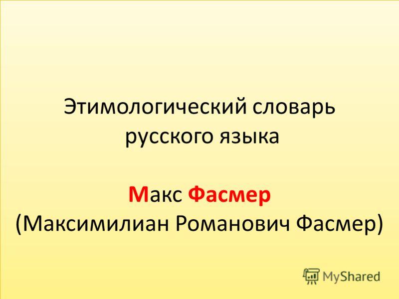 Этимологический словарь русского языка Макс Фасмер (Максимилиан Романович Фасмер)