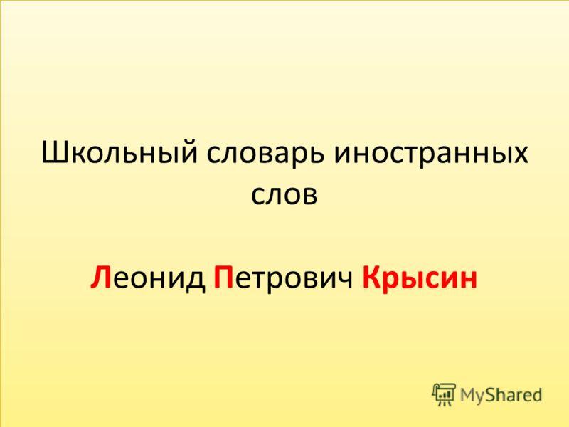 Школьный словарь иностранных слов Леонид Петрович Крысин