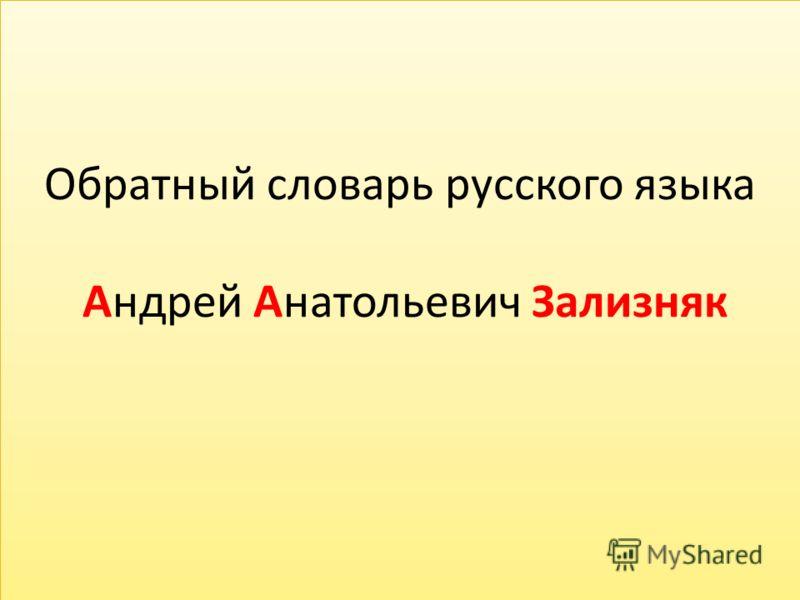 Обратный словарь русского языка Андрей Анатольевич Зализняк