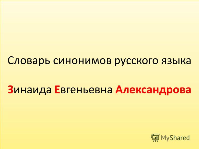 Словарь синонимов русского языка Зинаида Евгеньевна Александрова