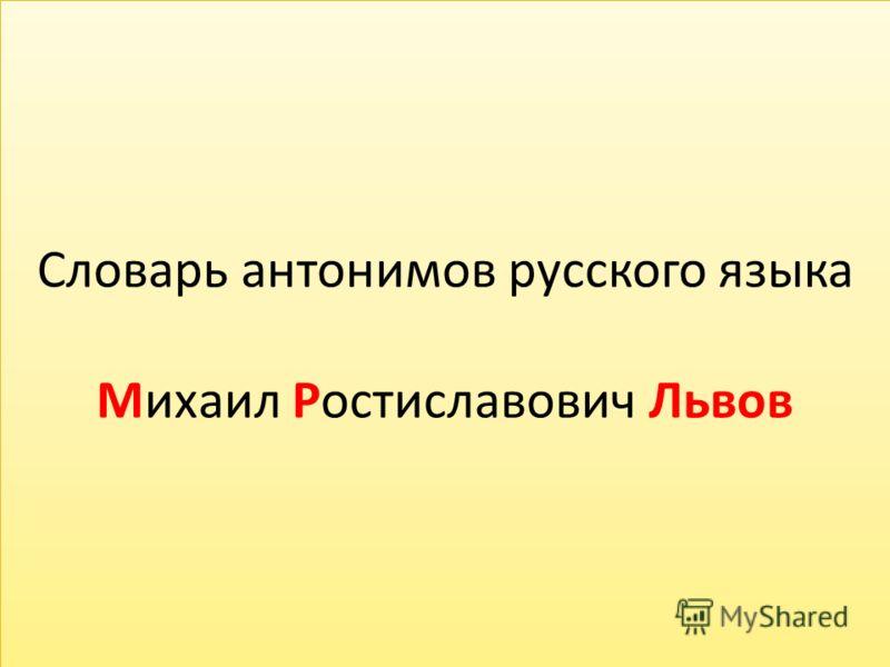 Словарь антонимов русского языка Михаил Ростиславович Львов