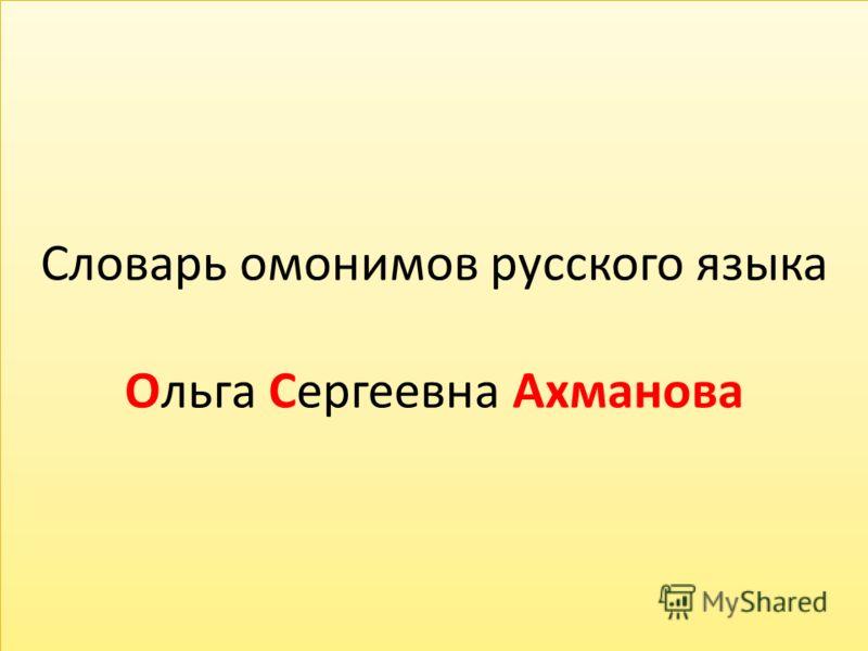 Словарь омонимов русского языка Ольга Сергеевна Ахманова