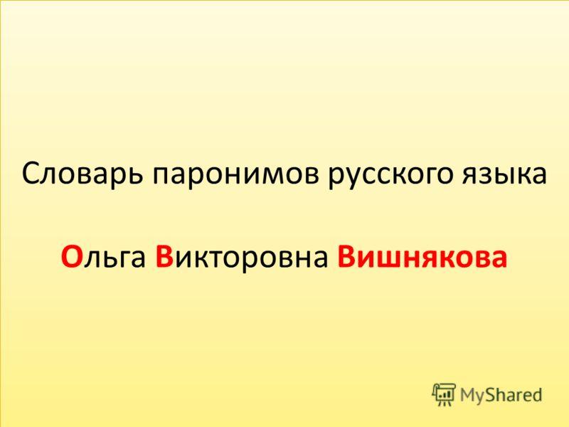 Словарь паронимов русского языка Ольга Викторовна Вишнякова