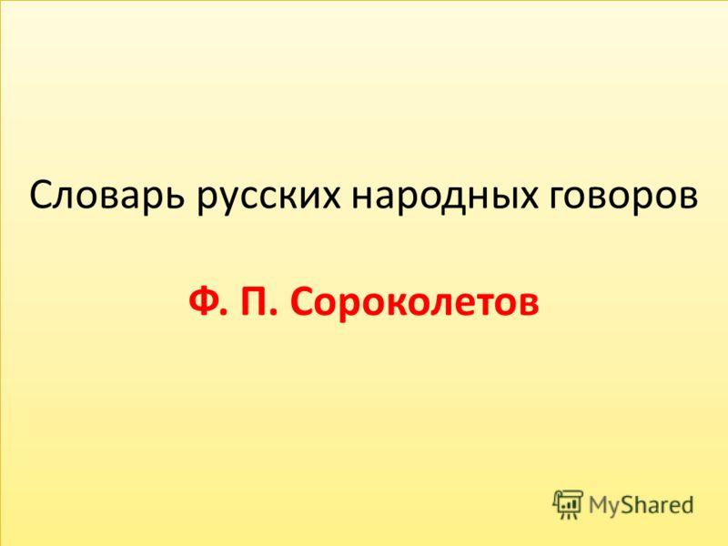 Словарь русских народных говоров Ф. П. Сороколетов