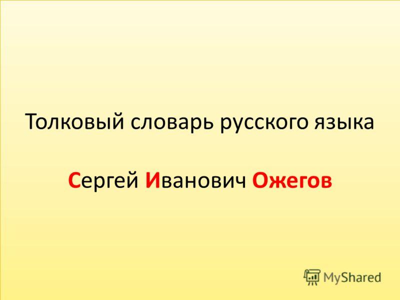 Толковый словарь русского языка Сергей Иванович Ожегов