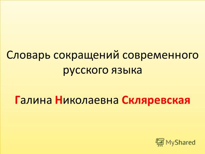 Словарь сокращений современного русского языка Галина Николаевна Скляревская