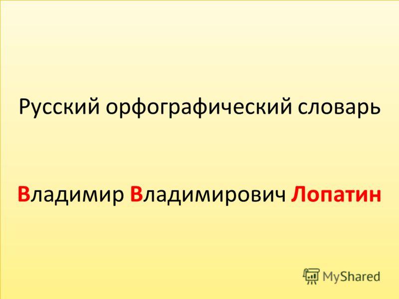 Русский орфографический словарь Владимир Владимирович Лопатин