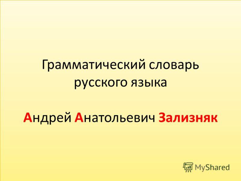 Грамматический словарь русского языка Андрей Анатольевич Зализняк