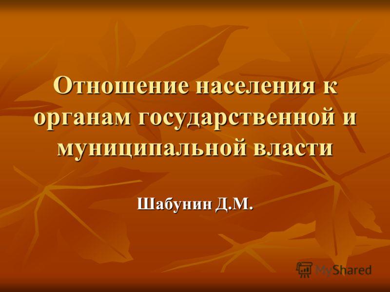 Отношение населения к органам государственной и муниципальной власти Шабунин Д.М.