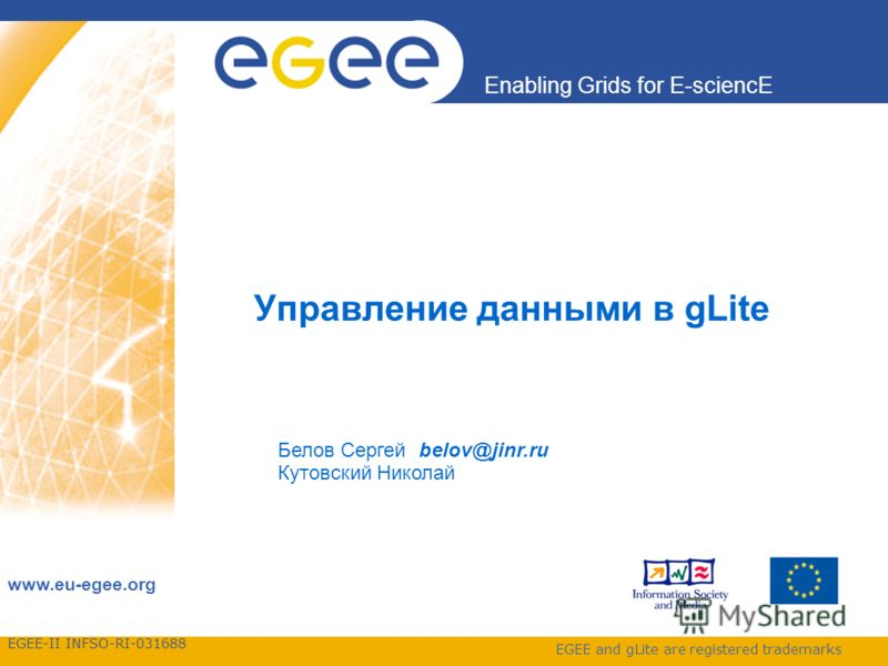EGEE-II INFSO-RI-031688 Enabling Grids for E-sciencE www.eu-egee.org EGEE and gLite are registered trademarks Белов Сергей belov@jinr.ru Кутовский Николай Управление данными в gLite
