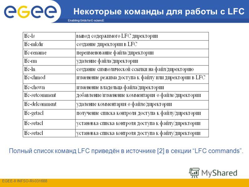 Enabling Grids for E-sciencE EGEE-II INFSO-RI-031688 Некоторые команды для работы с LFC Полный список команд LFC приведён в источнике [2] в секции LFC commands.