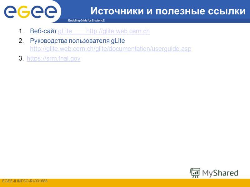 Enabling Grids for E-sciencE EGEE-II INFSO-RI-031688 Источники и полезные ссылки 1.Веб-сайт gLitehttp://glite.web.cern.chgLitehttp://glite.web.cern.ch 2.Руководства пользователя gLite http://glite.web.cern.ch/glite/documentation/userguide.asp http://