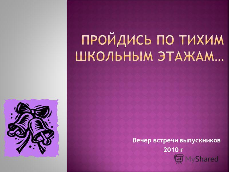 Вечер встречи выпускников 2010 г