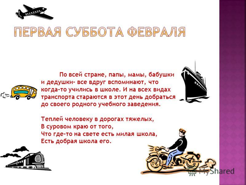 Поздравления с Вечером встречи выпускников Поздравляшки. ру 18