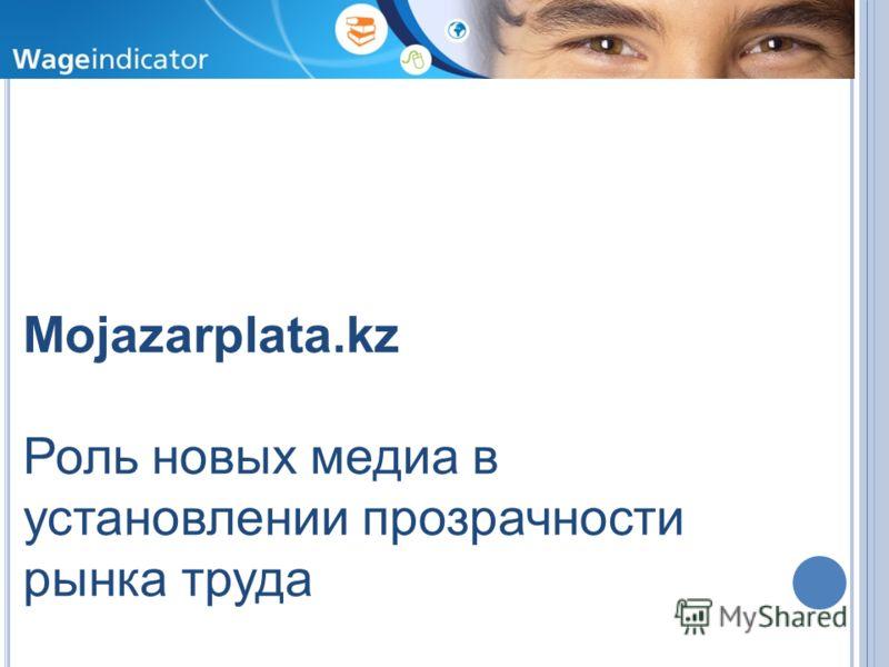 Mojazarplata.kz Роль новых медиа в установлении прозрачности рынка труда