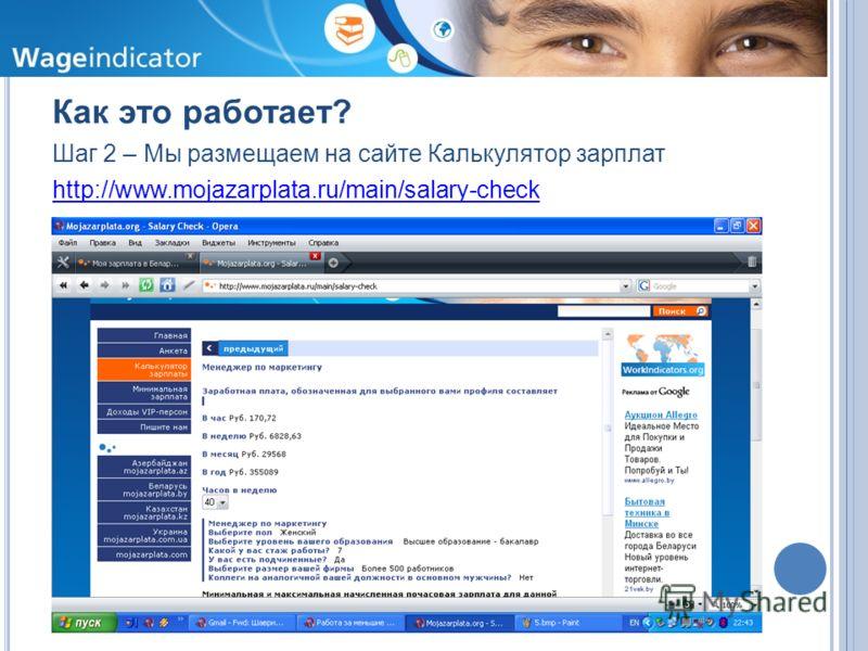 Как это работает? Шаг 2 – Мы размещаем на сайте Калькулятор зарплат http://www.mojazarplata.ru/main/salary-check