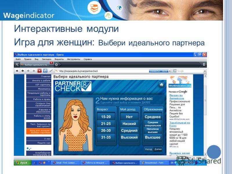Интерактивные модули Игра для женщин: Выбери идеального партнера