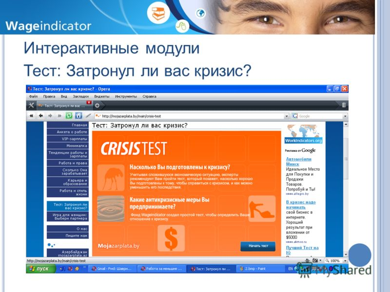Интерактивные модули Тест: Затронул ли вас кризис?