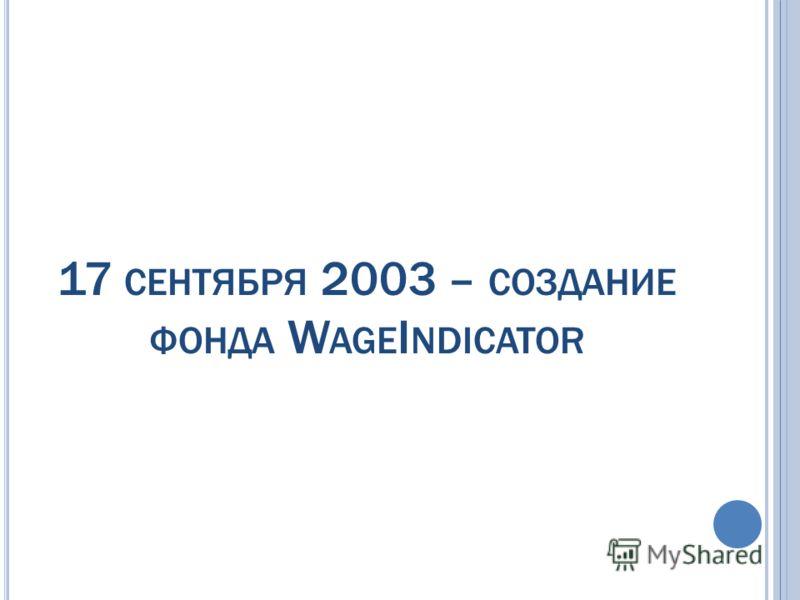 17 СЕНТЯБРЯ 2003 – СОЗДАНИЕ ФОНДА W AGE I NDICATOR
