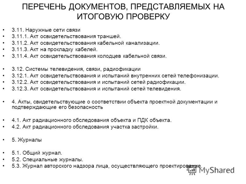 РД 10112209 Методические рекомендации по экспертному
