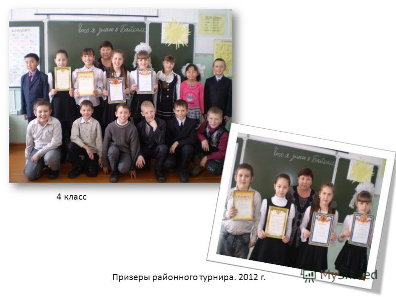 4 класс Призеры районного турнира. 2012 г.