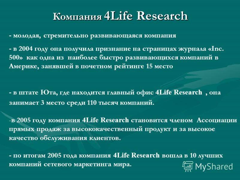 Компания 4Life Research Учреждена в 1996 году. США, штат Юта Является научным разработчиком и обладателем авторских прав на производство продукции на основе природных Трансфер Факторов Собственное производство продукции на основе природных Трансфер Ф