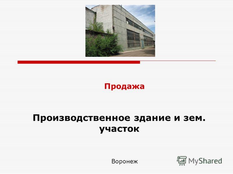 Производственное здание и зем. участок Воронеж Продажа